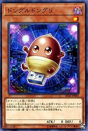 ドングルドングリ ノーマル 遊戯王 パワーコード・リンク sd33-jp001