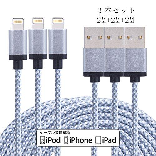 PARCOCO ライトニング ケーブル 高耐久ナイロン Lightning ケーブルの同期とUSB充電ケーブル iPhone 7/7 Plus /6s/6s Plus/6 Plus/6/iPhone 5/5C/5S/SE/iPad/Air/Mini/Mini2/iPad 4/iPod 5/iPod 7に対応 Nano/Touch ios10互換【2M 3本セット】-ホワイト