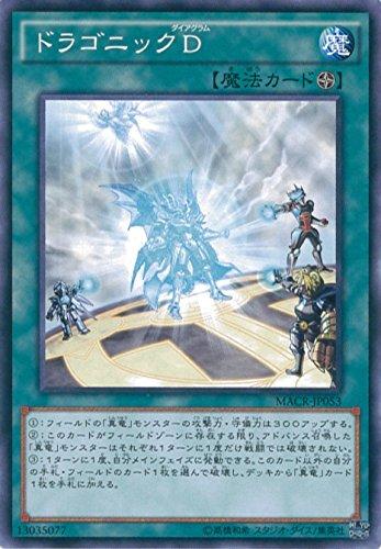 遊戯王カード MACR-JP053 ドラゴニックD ノーマル 遊☆戯☆王ARC-V [マキシマム・クライシス]