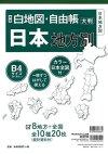 新版 白地図・自由帳 日本地方別 (白地図・自由帳シリーズ)
