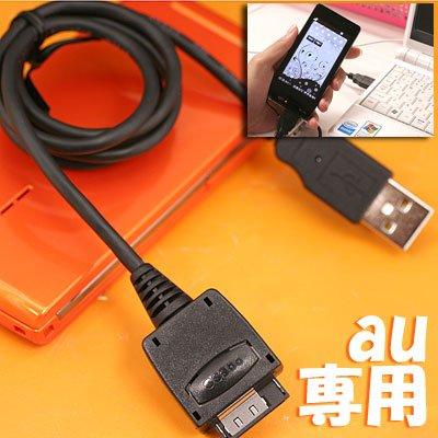 オウルテック 携帯電話 充電データリンクケーブルUSB2.0 AU対応 ブラック OWL-CBJD-AU/U2