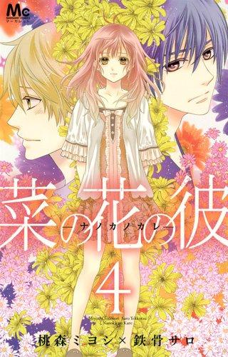 菜の花の彼─ナノカノカレ─ 4 (マーガレットコミックス)