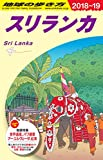 D30 地球の歩き方 スリランカ 2018~2019