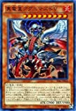 遊戯王/第9期/9弾/TDIL-JP025SR 真竜皇アグニマズドV【スーパーレア】