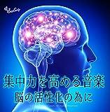 集中力を高める音楽 ~脳の活性化の為に~ Best20