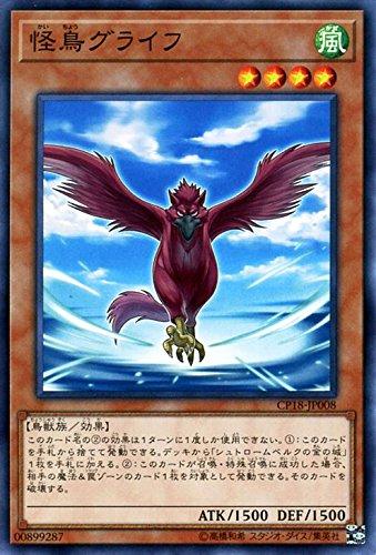 怪鳥グライフ ノーマル 遊戯王 コレクターズパック2018 cp18-jp008