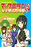 マックミラン高校女子硬式野球部(1) (週刊少年マガジンコミックス)