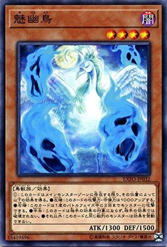 遊戯王/魅幽鳥(みくらとり)(ノーマル)/エクストリーム・フォース