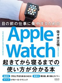 Apple Watch_佐々木正悟
