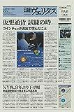 日経ヴェリタス 2018年2月4日号 仮想通貨 試練の時 コインチェック流出で学んだこと