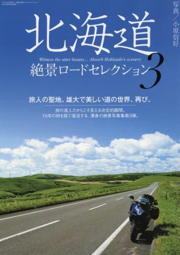 北海道絶景ロードセレクション(3) 2017年 08 月号 [雑誌]: GARRRR(ガルル) 増刊