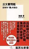 公文書問題 日本の「闇」の核心 (集英社新書)