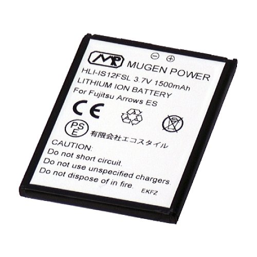 MUGEN POWER ARROWS ES エーユーIS12F用大容量互換性電池パックバッテリーPSE認証済みHLI-IS12FSL 1500mAh