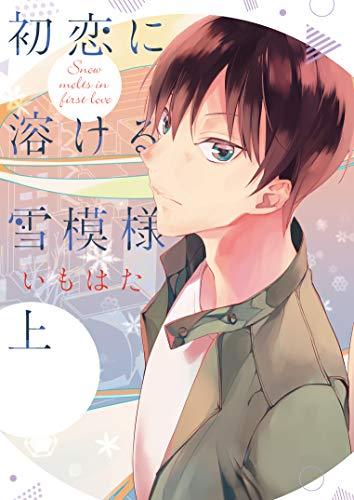 初恋に溶ける雪模様  上 (MIKE+comics)