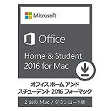 Microsoft Office Mac Home Student 2016 FamilyPack (最新)|オンラインコード版|Mac対応
