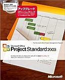 Project Standard 2003 アップグレード版