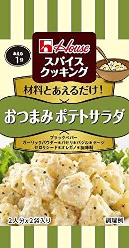 ハウス スパイスクッキング おつまみポテトサラダ 5.6g×5個