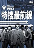特捜最前線 BEST SELECTION VOL.1【DVD】
