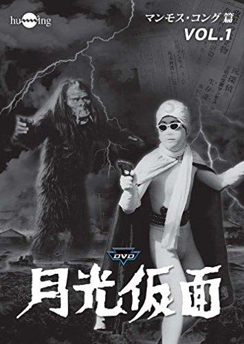 月光仮面 第3部 マンモス・コング篇 VOL.1 [DVD]