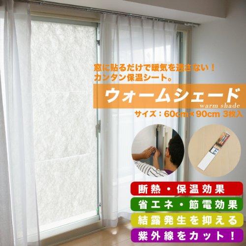 ウォームシェード 約3度の温度下降を防ぐ保温シート 60cm×90cm 3枚入り (断熱/結露/保温/紫外線カット/UV/プライバシー保護)