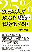 25%の人が政治を私物化する国 (詩想社新書)