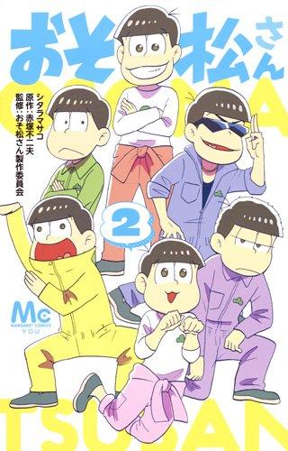 おそ松さん 2 (マーガレットコミックス)