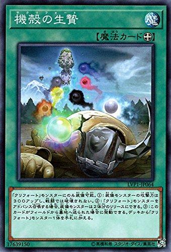 機殻の生贄 ノーマル 遊戯王 リンクヴレインズパック lvp1-jp064