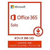 Microsoft Office 365 Solo (最新 1年更新版)|オンラインコード版|Win/Mac/iPad対応|【購入特典PDF付】12/31まで