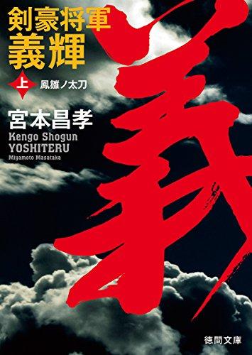 剣豪将軍義輝 上 鳳雛ノ太刀<新装版> (徳間文庫)