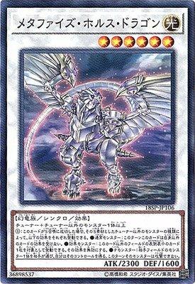プロモーション/遊戯王/プロモーション/18SP-JP006 メタファイズ・ホルス・ドラゴン