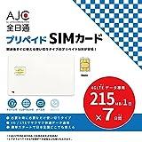 AJC全日通 SIMカード 7日間 215MB/1日 プリペイドSIMカード 日本国内用 ドコモ回線 3G/4G LTE Nano SIM