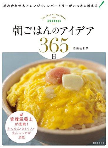朝ごはんのアイデア365日: 組み合わせ&アレンジで、レパートリーがいっきに増える!
