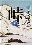 峠 (下巻) (新潮文庫)