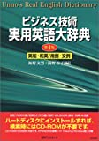 CD-ビジネス技術 実用英語大辞典 英和・和英/用例・文例 第4版