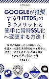 Googleが推奨する『https』の3つメリットと簡単に変更する方法!