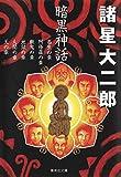 暗黒神話 (集英社文庫(コミック版))