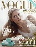 VOGUE Wedding (ヴォーグウエディング) VOL.10 2017春夏