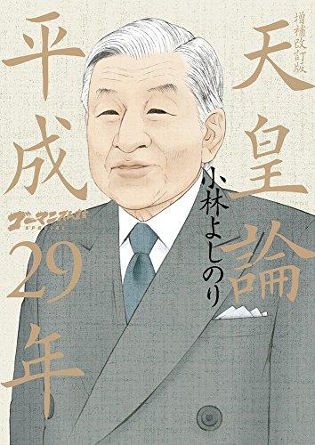 ゴーマニズム宣言SPECIAL 天皇論 平成29年: 増補改訂版