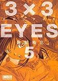 3×3EYES(5) (講談社漫画文庫)