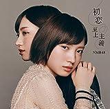 初恋至上主義(劇場盤)