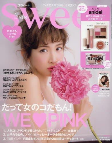Sweet(スウィート) 2018年 5月号