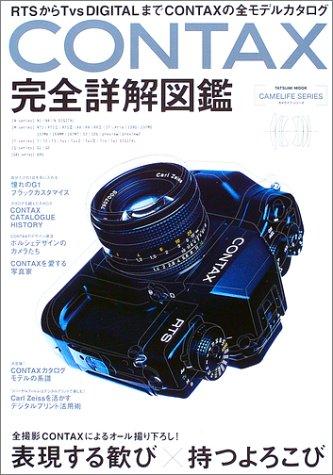 CONTAX完全詳解図鑑―RTSからTvsデジタルまでCONTAXの全モデルカタログ (タツミムック―カメライフシリーズ)