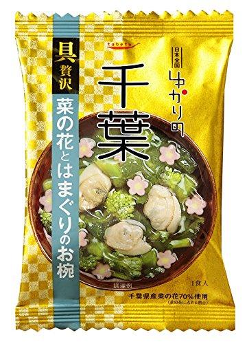 tabete ゆかりの 千葉 菜の花とはまぐりのお椀 9.2g×10個