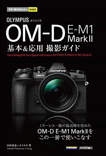 今すぐ使えるかんたんmini オリンパス OM-D E-M1 MarkII 基本&応用撮影ガイド