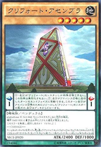 遊戯王 クリフォート・アセンブラ SECE-JP020 レア