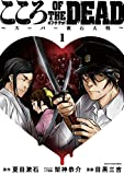 こころ オブ・ザ・デッド ~スーパー漱石大戦~ 1 (アース・スターコミックス)