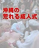 沖縄の荒れる成人式2013[アダルト]