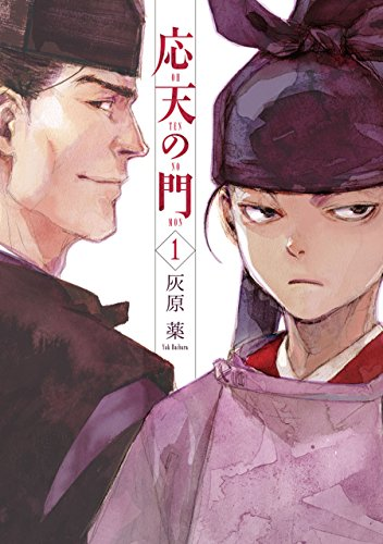 応天の門 1巻 (バンチコミックス)