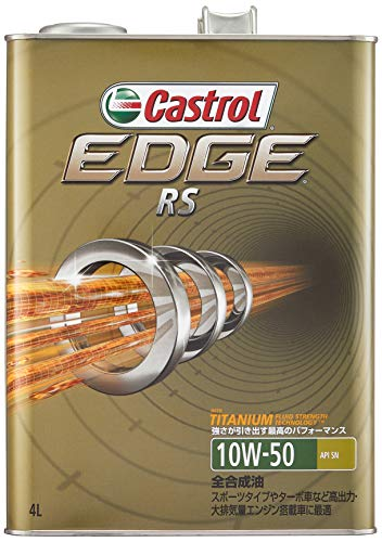 Castrol(カストロール) EDGE RS エッジアールエス 10W-50 SM 4L 4輪用エンジンオイル HTRC3