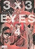 3×3EYES(4) (講談社漫画文庫)